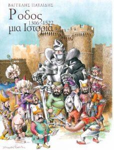 rodos1306_cover-copy