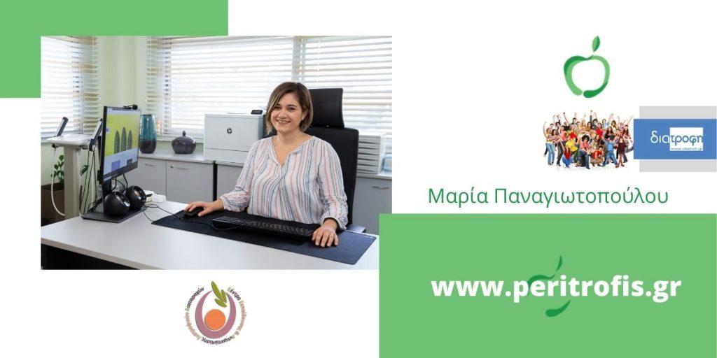 Maria-Panagiotopoulou