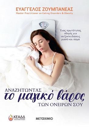 anazitontas-to-magiko-varos-evangelos-zoumbaneas-1