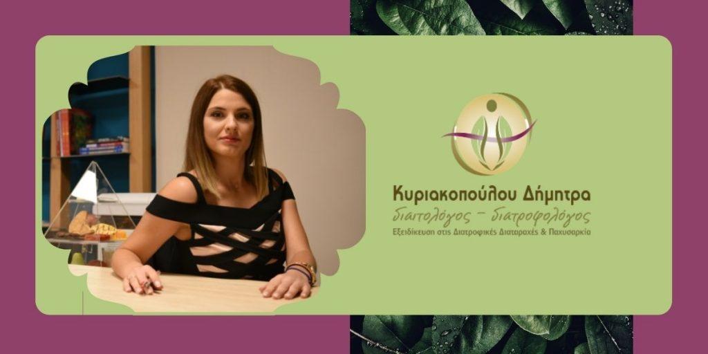 dimitra-kyriakopoulou-diaitologos